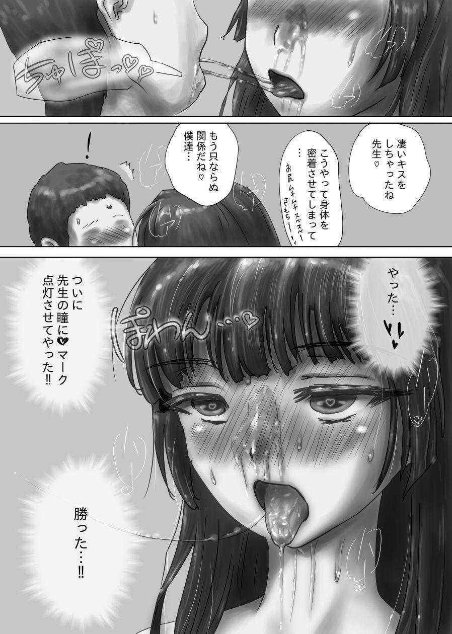 Nagasare Sensei 89
