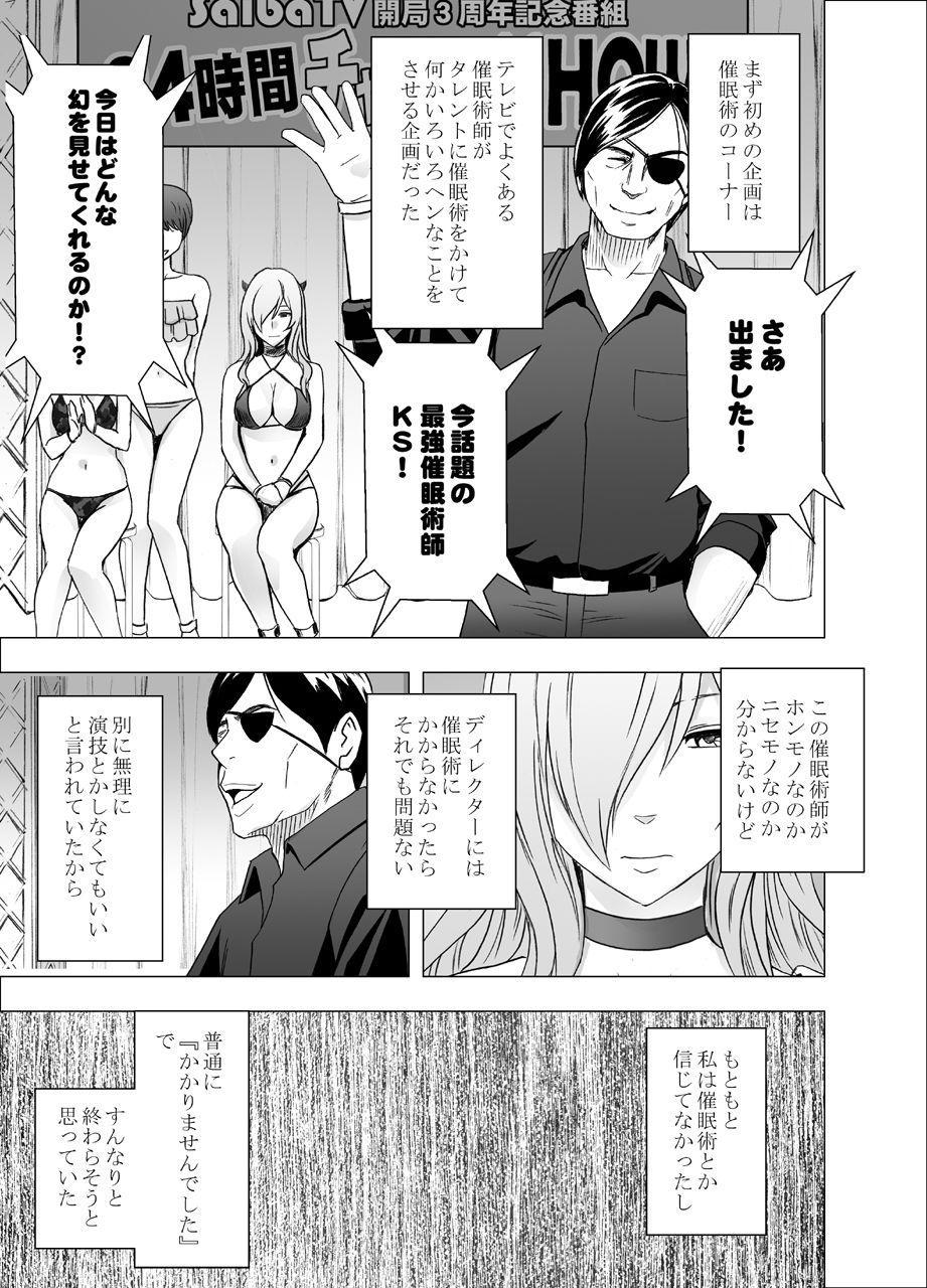 TV de H na Happening o Uketsuzuke 24 Jikan Teteiteki ni Hazukashimerareta Pride no Takai Onna 9