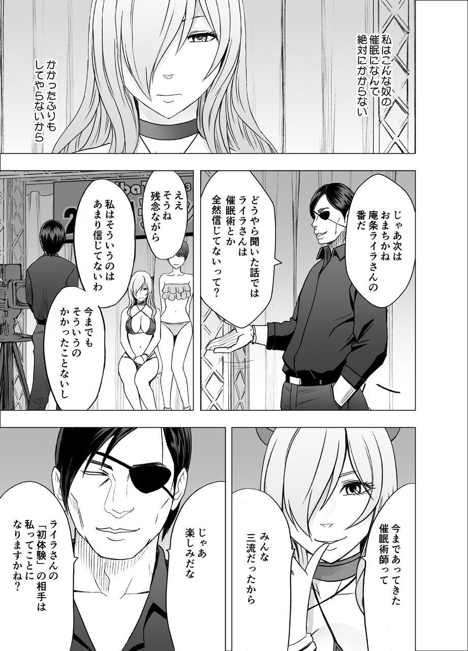TV de H na Happening o Uketsuzuke 24 Jikan Teteiteki ni Hazukashimerareta Pride no Takai Onna 11