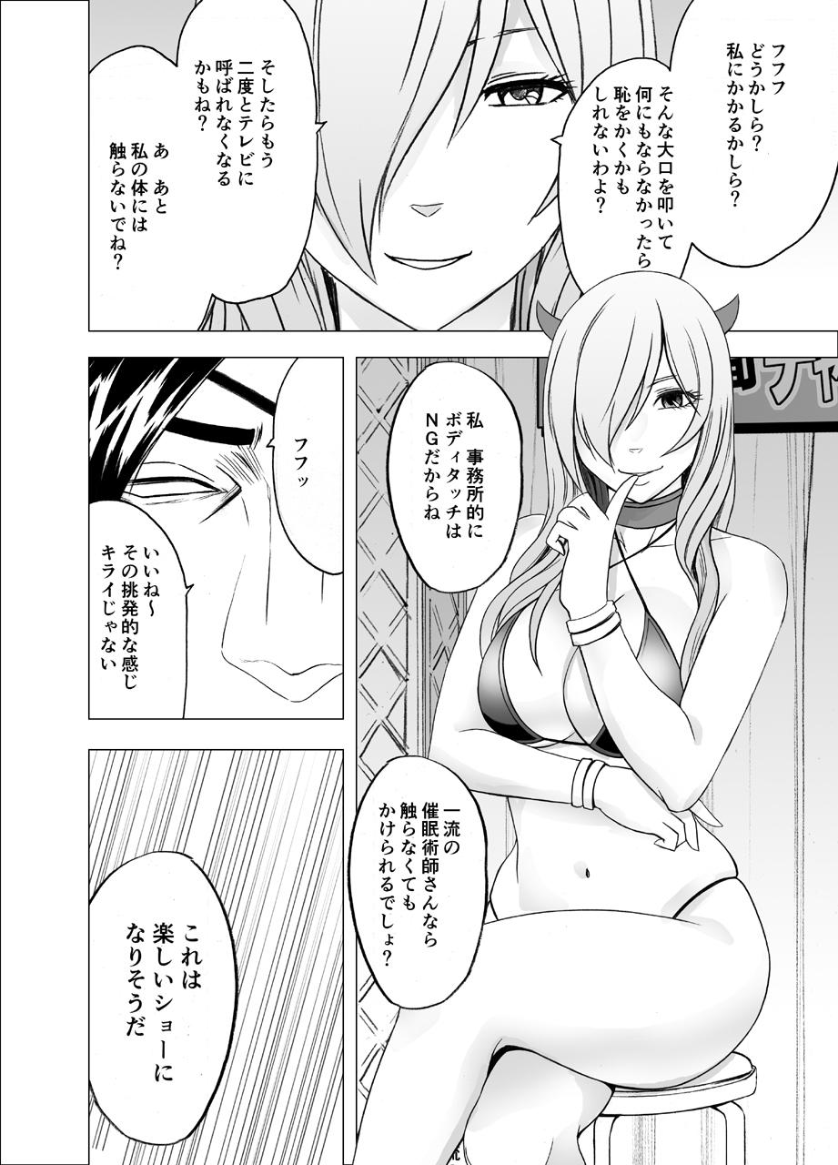 TV de H na Happening o Uketsuzuke 24 Jikan Teteiteki ni Hazukashimerareta Pride no Takai Onna 12