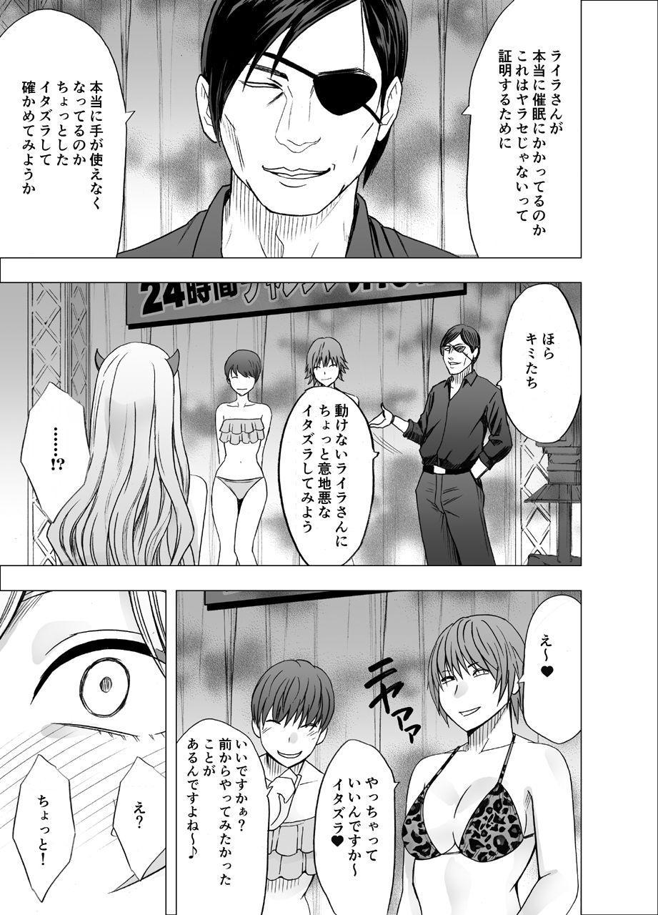 TV de H na Happening o Uketsuzuke 24 Jikan Teteiteki ni Hazukashimerareta Pride no Takai Onna 15