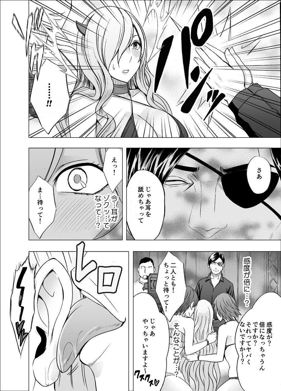 TV de H na Happening o Uketsuzuke 24 Jikan Teteiteki ni Hazukashimerareta Pride no Takai Onna 20