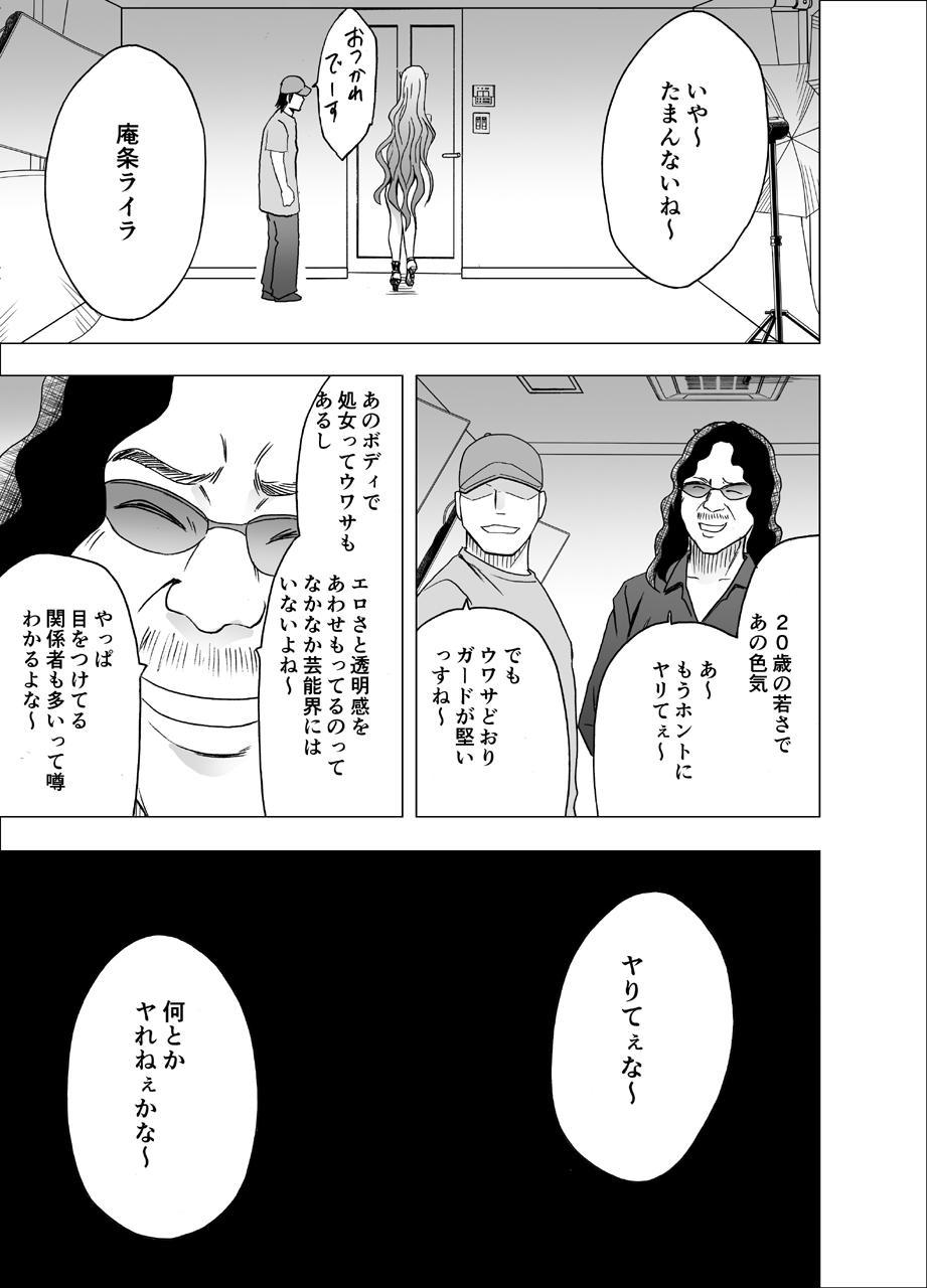 TV de H na Happening o Uketsuzuke 24 Jikan Teteiteki ni Hazukashimerareta Pride no Takai Onna 2