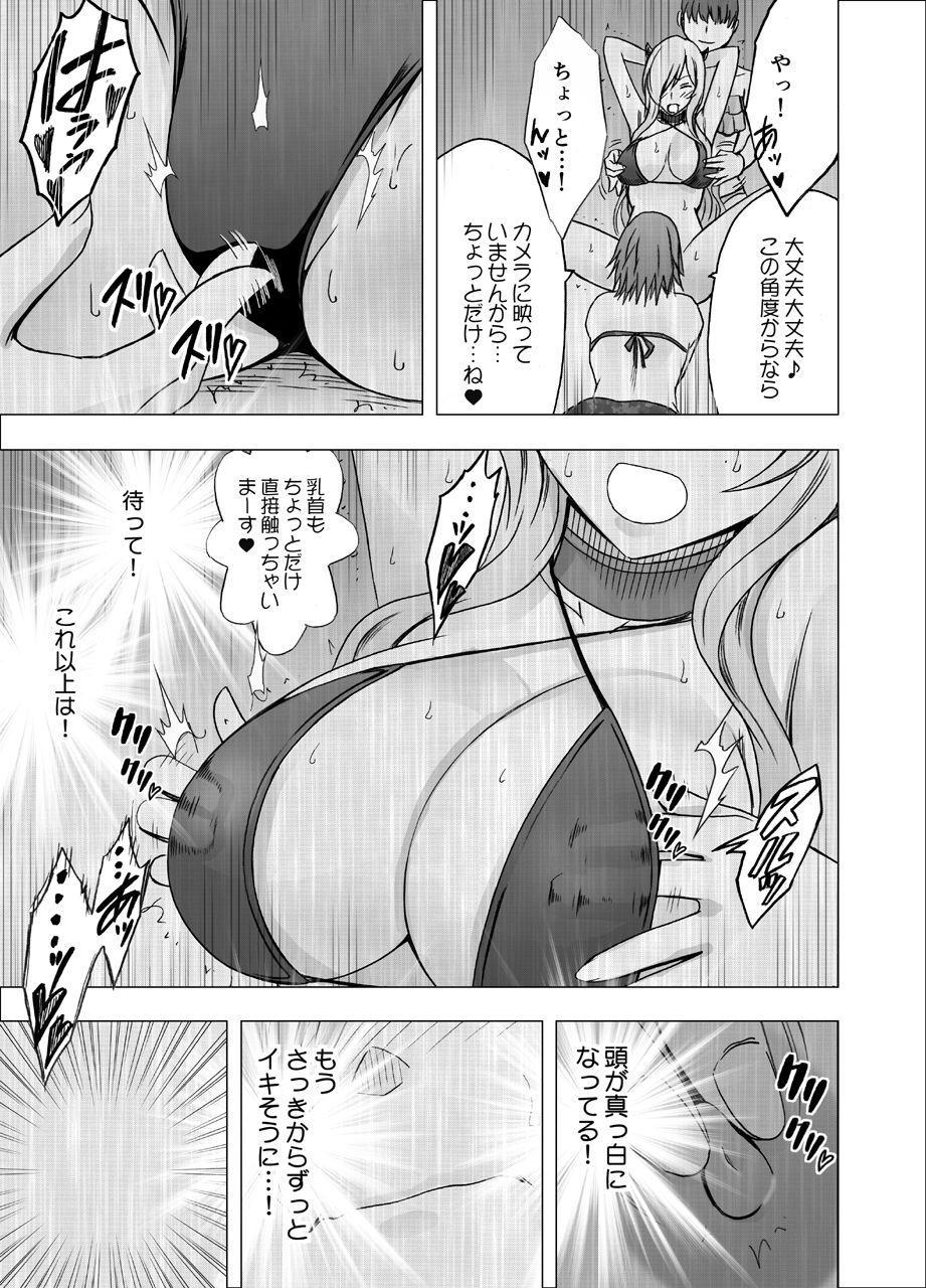 TV de H na Happening o Uketsuzuke 24 Jikan Teteiteki ni Hazukashimerareta Pride no Takai Onna 29