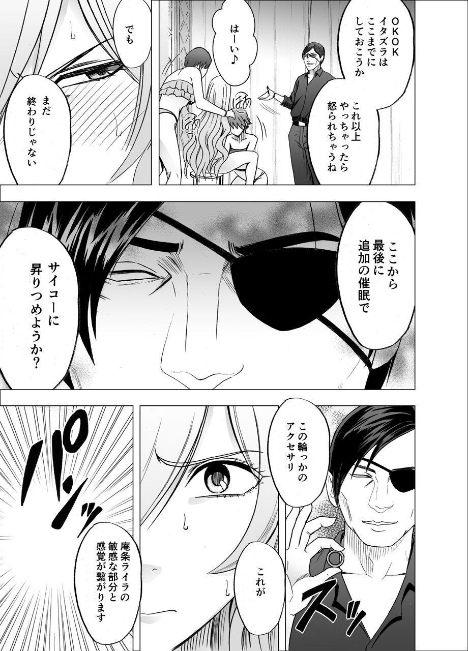 TV de H na Happening o Uketsuzuke 24 Jikan Teteiteki ni Hazukashimerareta Pride no Takai Onna 31