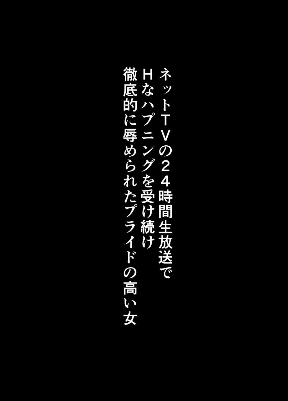 TV de H na Happening o Uketsuzuke 24 Jikan Teteiteki ni Hazukashimerareta Pride no Takai Onna 3