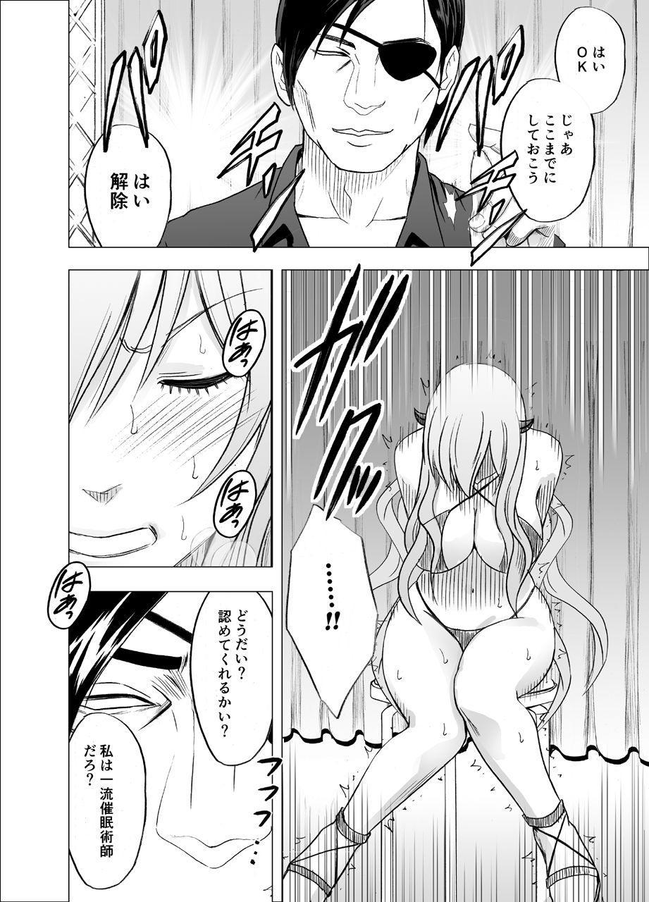 TV de H na Happening o Uketsuzuke 24 Jikan Teteiteki ni Hazukashimerareta Pride no Takai Onna 40