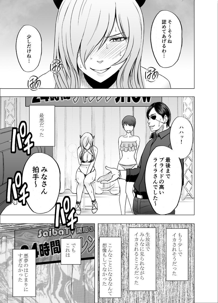 TV de H na Happening o Uketsuzuke 24 Jikan Teteiteki ni Hazukashimerareta Pride no Takai Onna 41