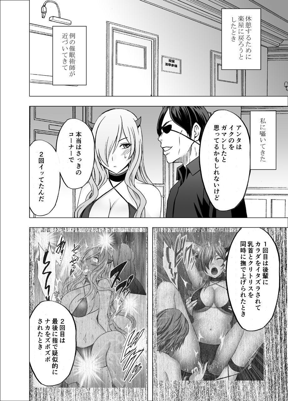 TV de H na Happening o Uketsuzuke 24 Jikan Teteiteki ni Hazukashimerareta Pride no Takai Onna 42