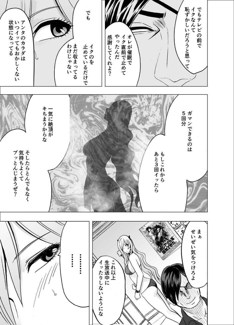 TV de H na Happening o Uketsuzuke 24 Jikan Teteiteki ni Hazukashimerareta Pride no Takai Onna 43