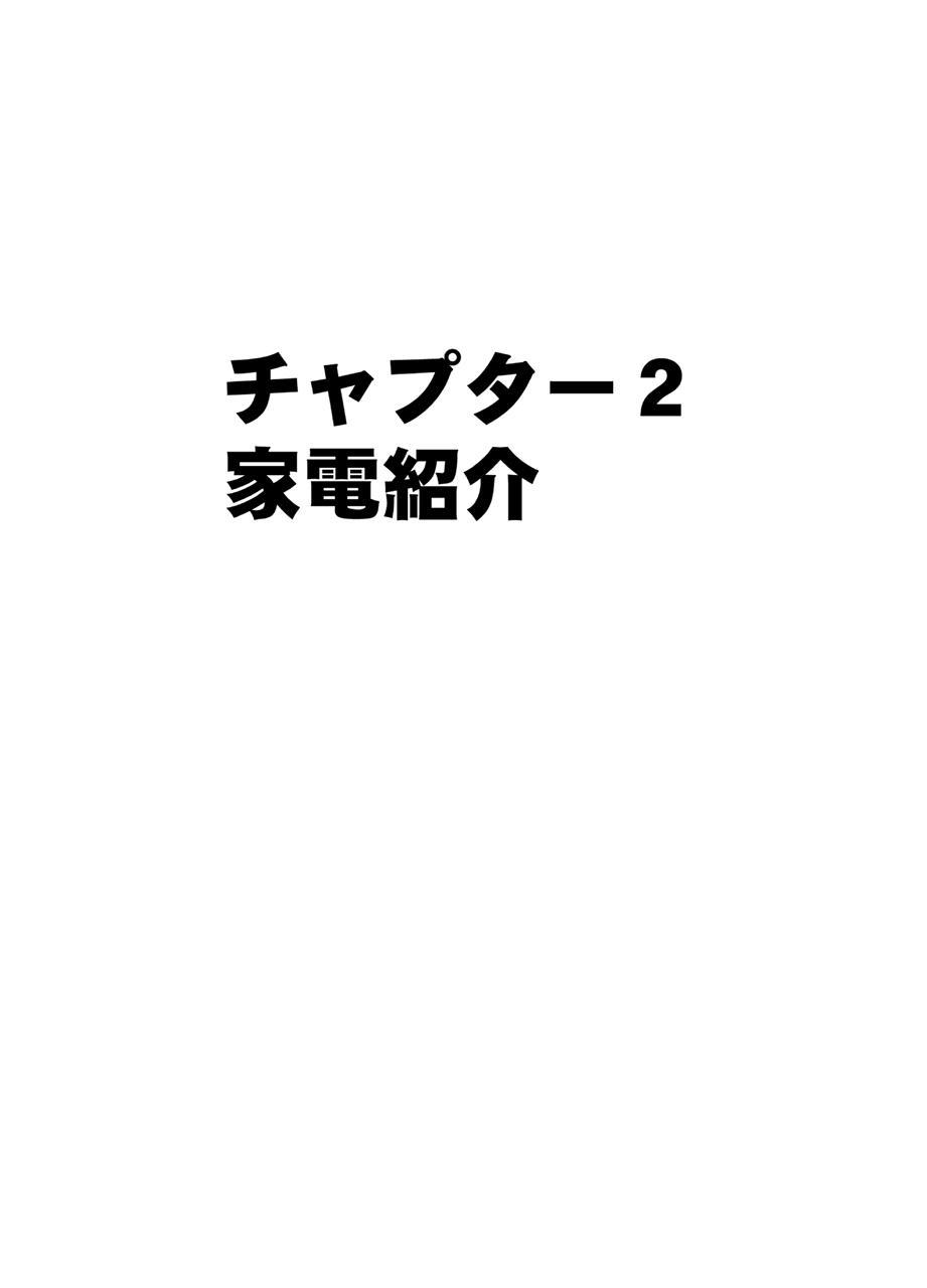 TV de H na Happening o Uketsuzuke 24 Jikan Teteiteki ni Hazukashimerareta Pride no Takai Onna 44