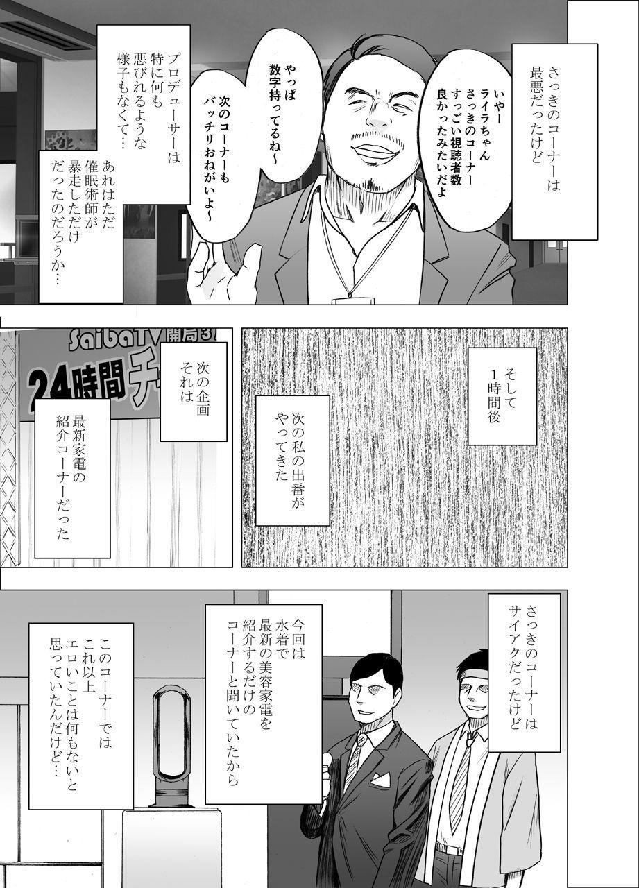 TV de H na Happening o Uketsuzuke 24 Jikan Teteiteki ni Hazukashimerareta Pride no Takai Onna 45