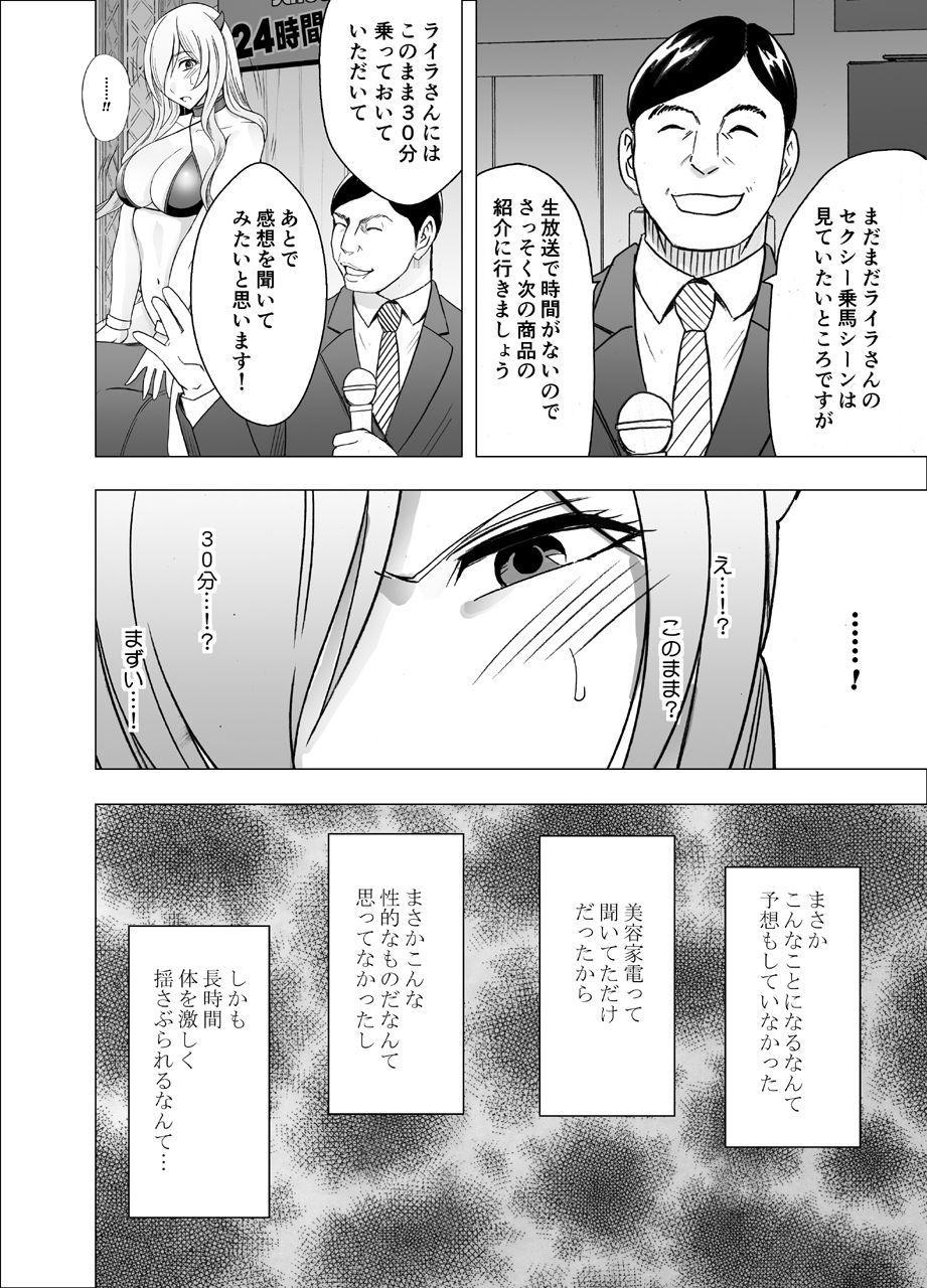 TV de H na Happening o Uketsuzuke 24 Jikan Teteiteki ni Hazukashimerareta Pride no Takai Onna 48