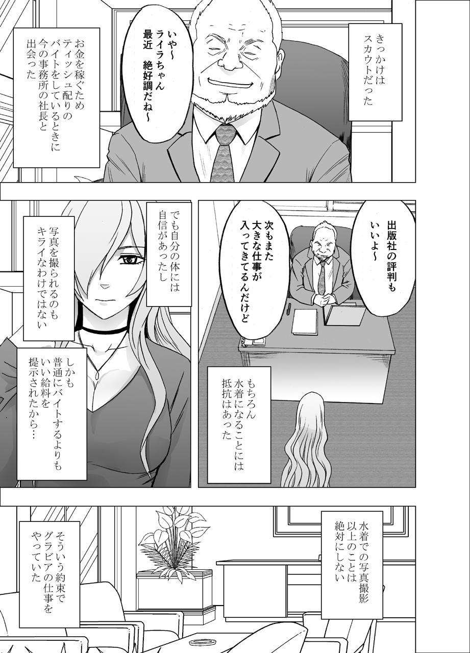 TV de H na Happening o Uketsuzuke 24 Jikan Teteiteki ni Hazukashimerareta Pride no Takai Onna 5