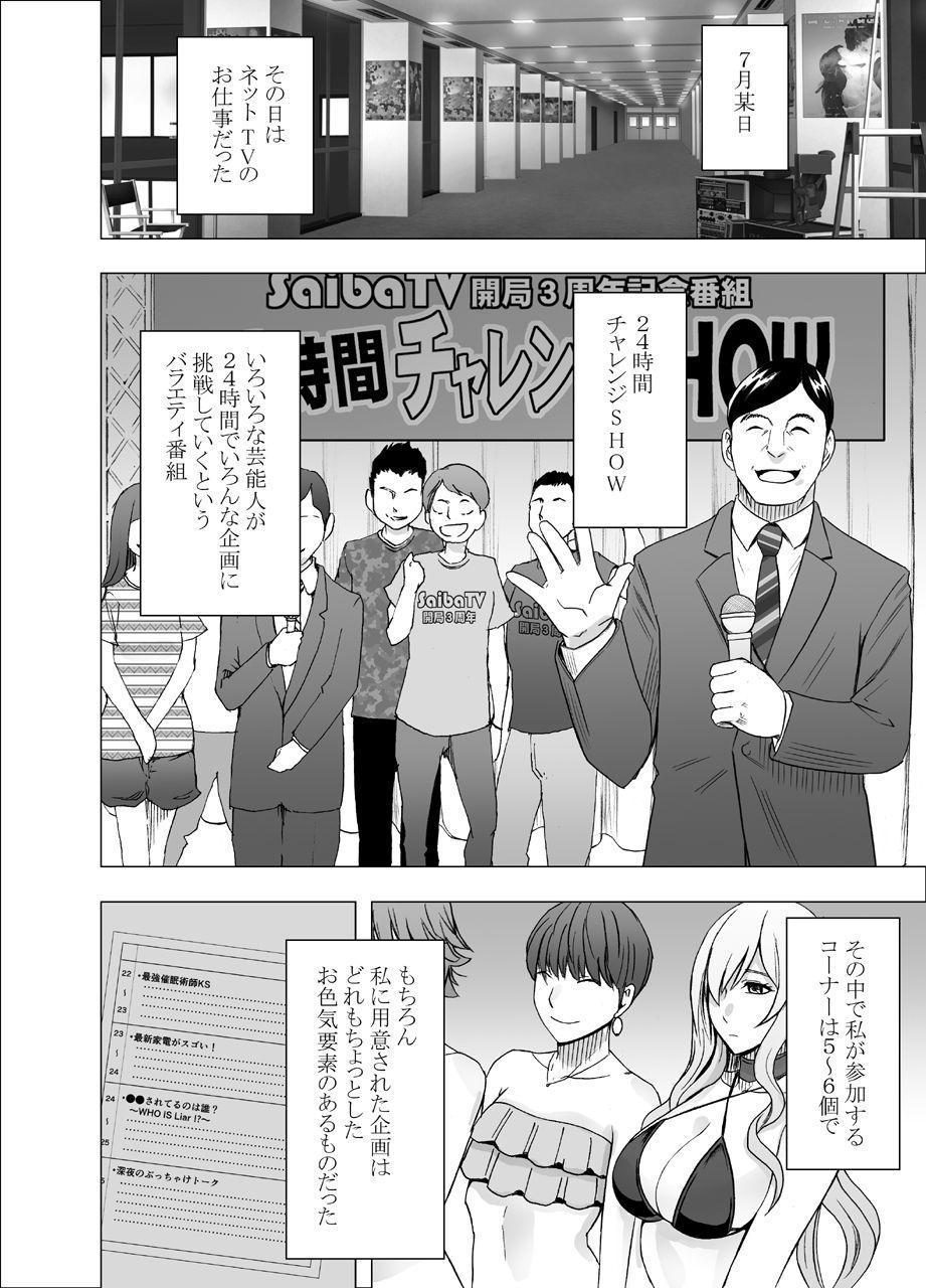 TV de H na Happening o Uketsuzuke 24 Jikan Teteiteki ni Hazukashimerareta Pride no Takai Onna 6