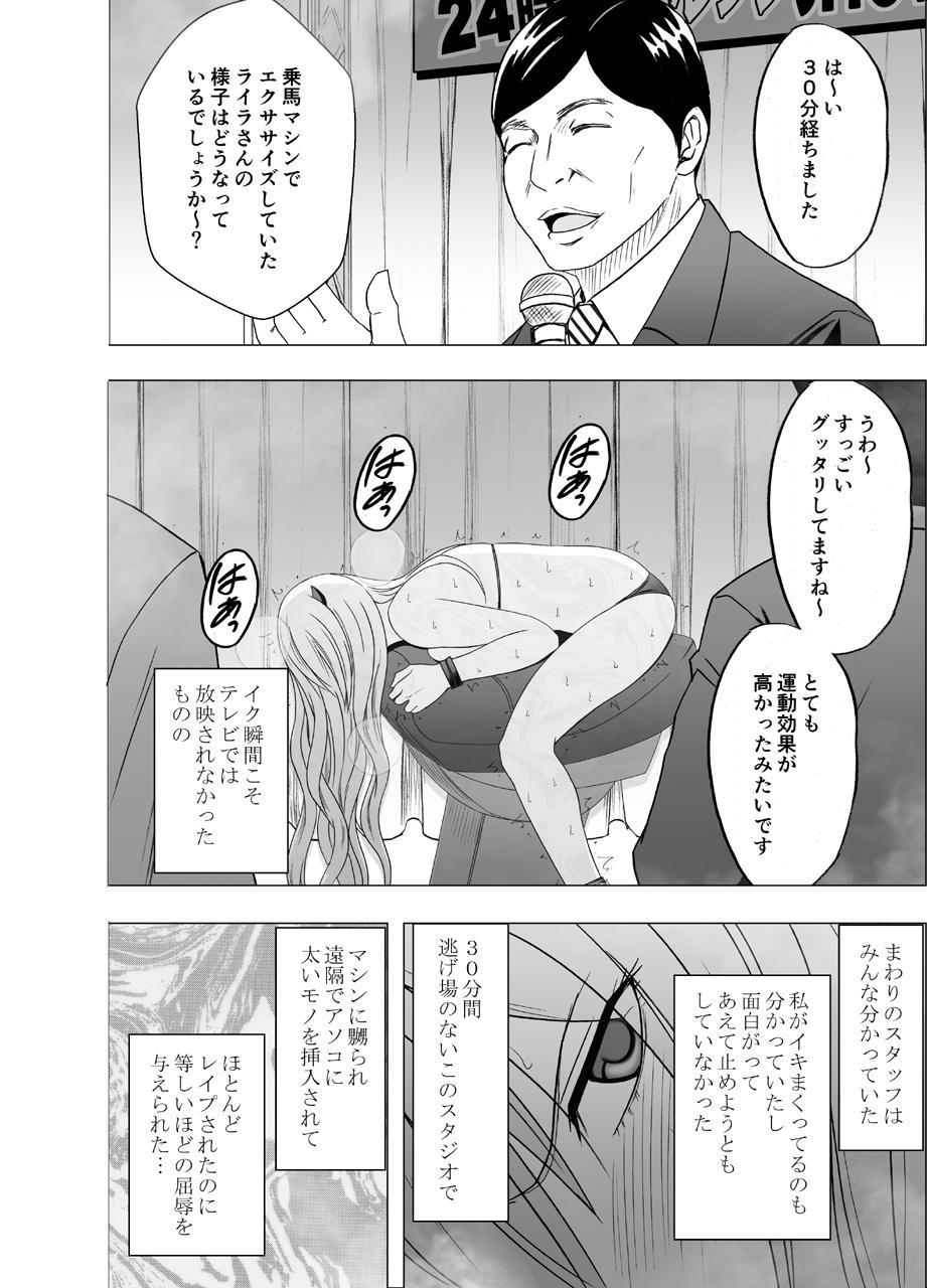 TV de H na Happening o Uketsuzuke 24 Jikan Teteiteki ni Hazukashimerareta Pride no Takai Onna 74