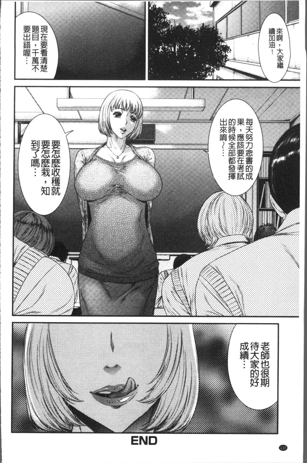 Houkago Galhame Nikubenki   放課後辣妹戳插肉便器 135
