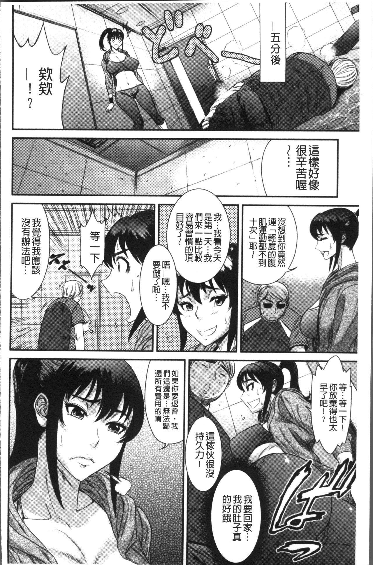 Houkago Galhame Nikubenki   放課後辣妹戳插肉便器 137