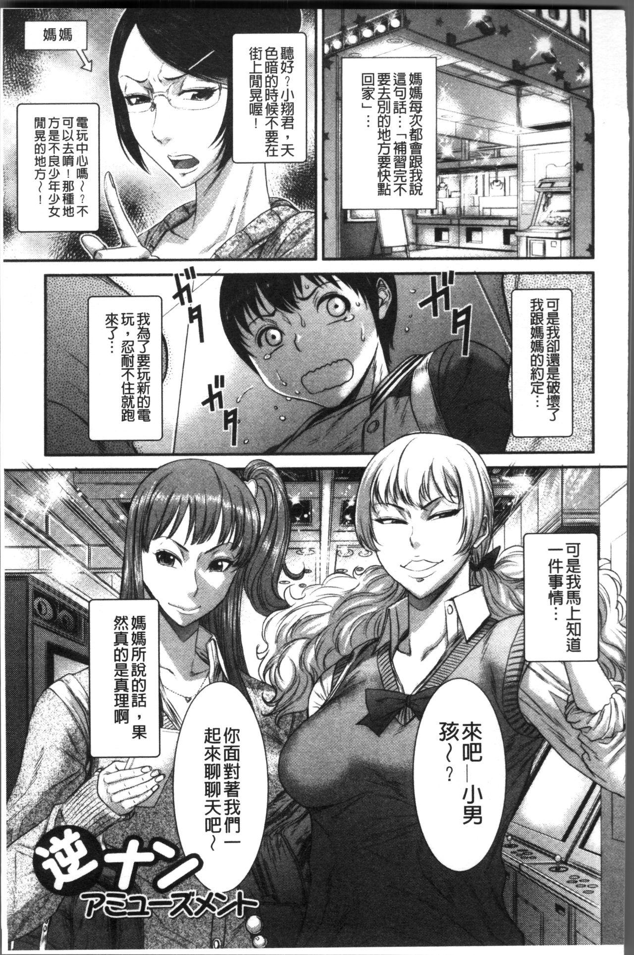 Houkago Galhame Nikubenki   放課後辣妹戳插肉便器 152
