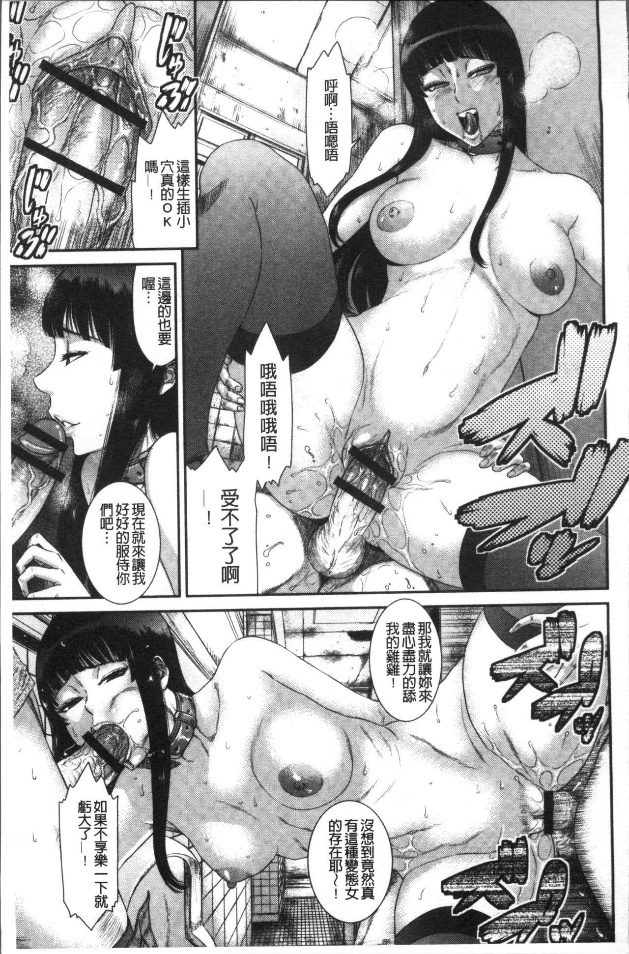 Houkago Galhame Nikubenki   放課後辣妹戳插肉便器 28