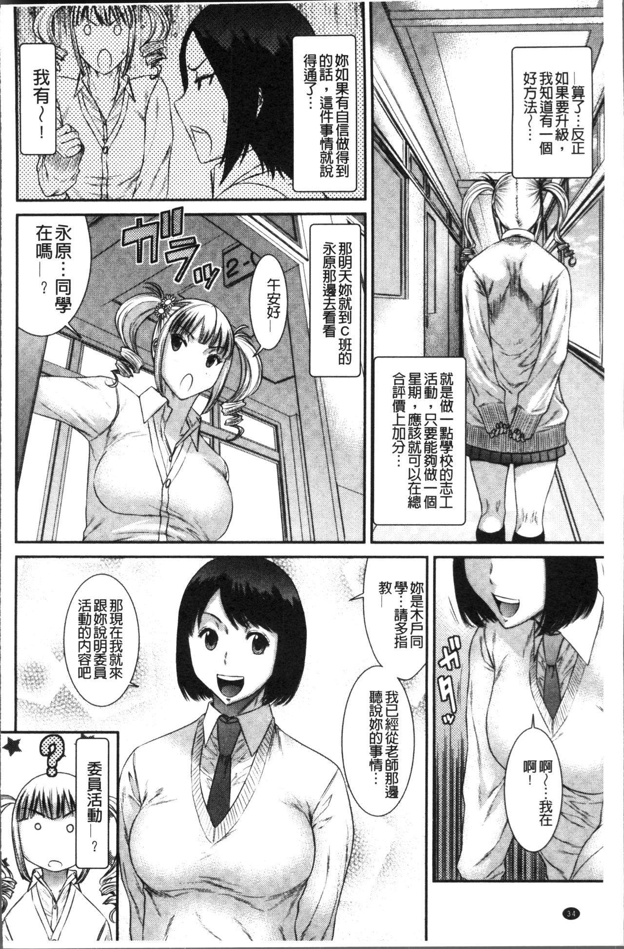 Houkago Galhame Nikubenki   放課後辣妹戳插肉便器 37