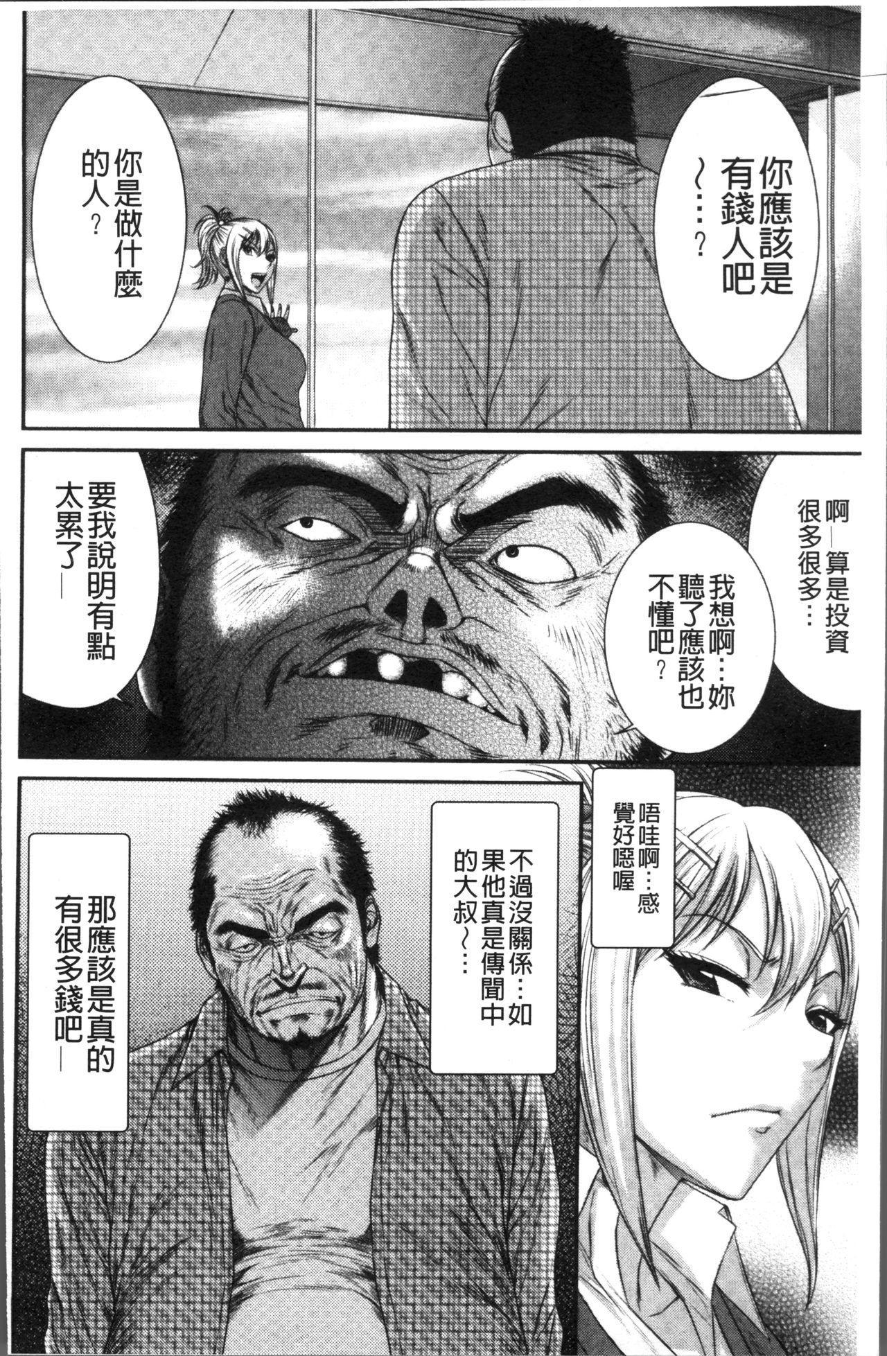 Houkago Galhame Nikubenki   放課後辣妹戳插肉便器 85