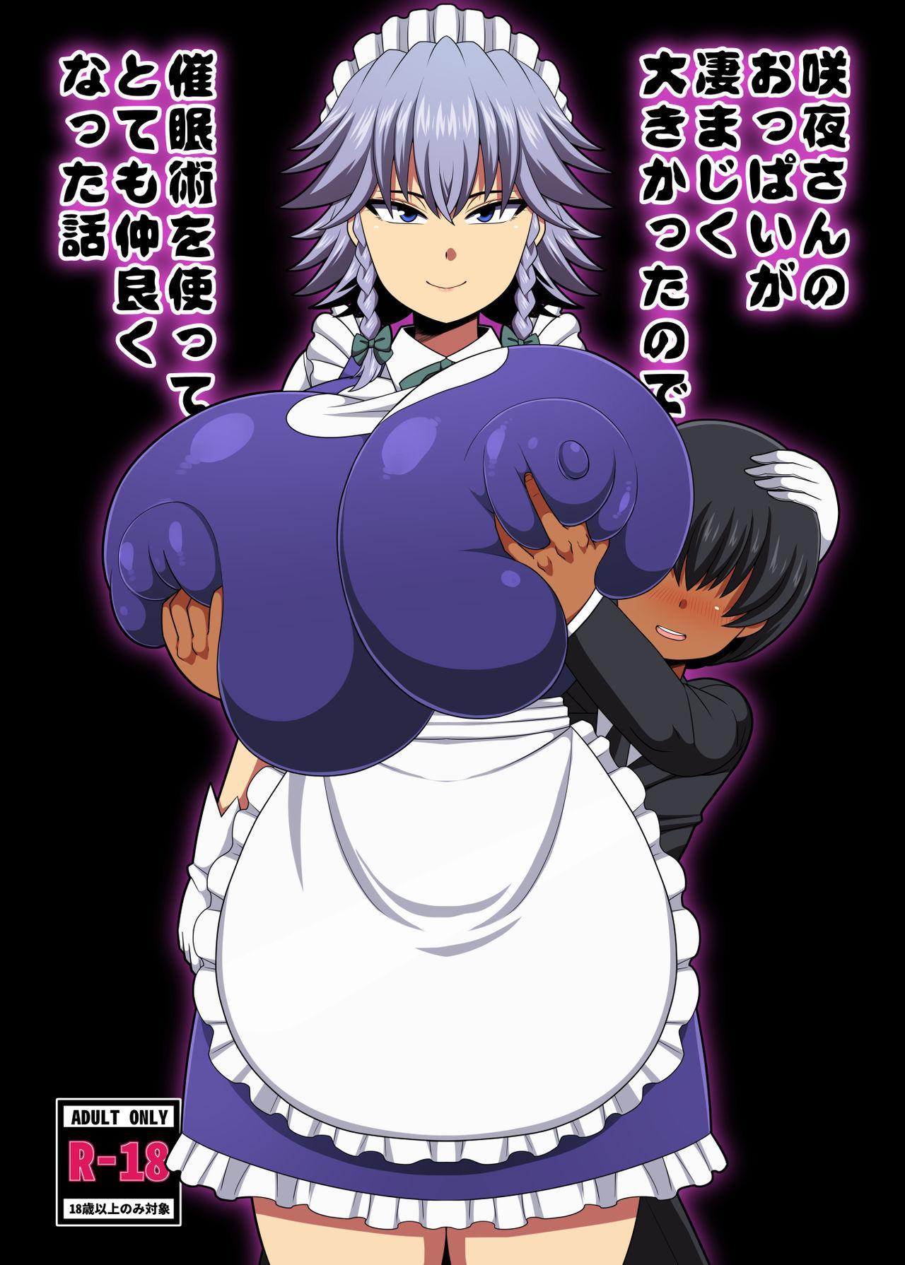 Sakuya-san no Oppai ga Susamajiku Ookikatta no de Saiminjutsu o Tsukatte Totemo Nakayoku Natta Hanashi 0