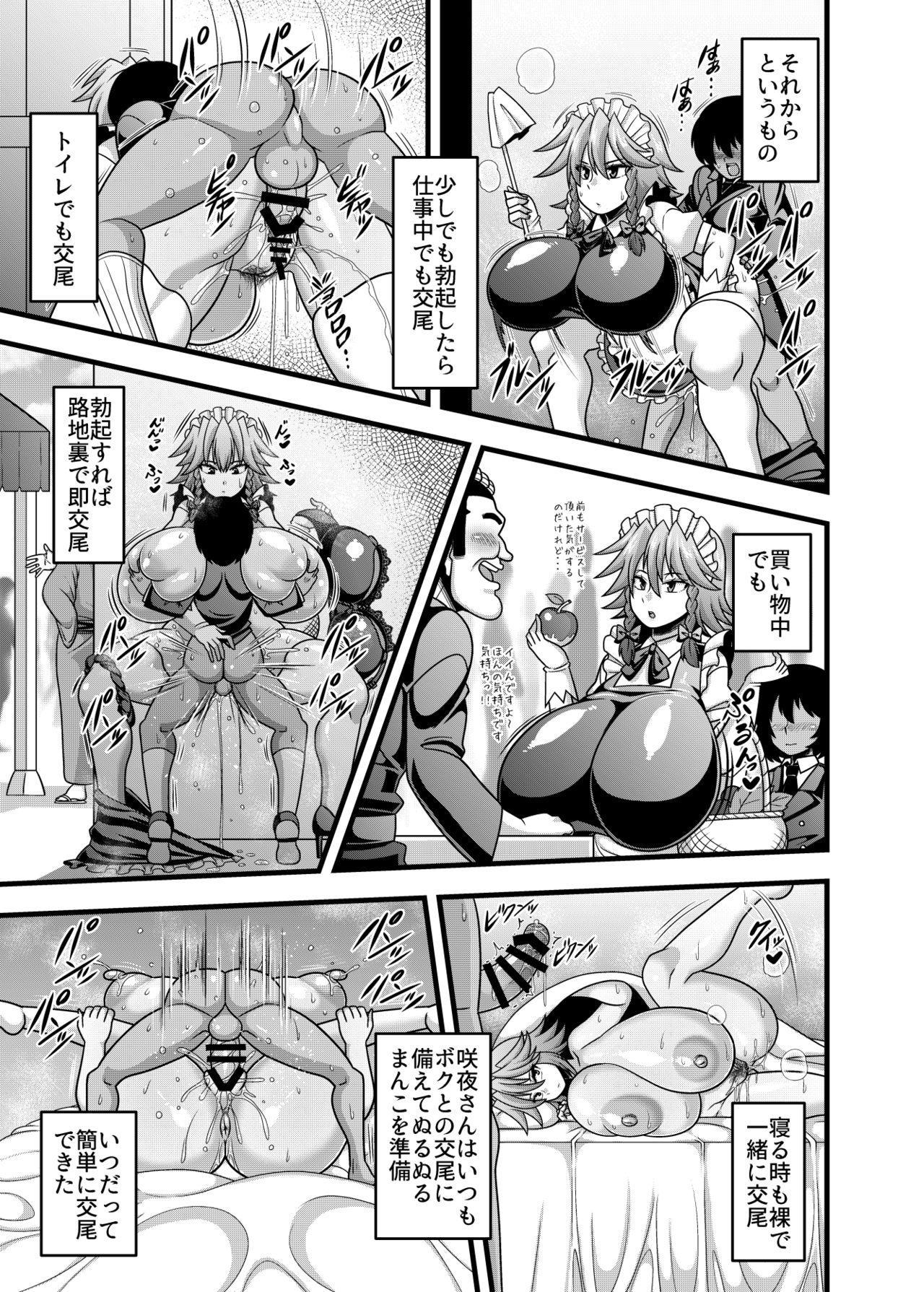 Sakuya-san no Oppai ga Susamajiku Ookikatta no de Saiminjutsu o Tsukatte Totemo Nakayoku Natta Hanashi 11