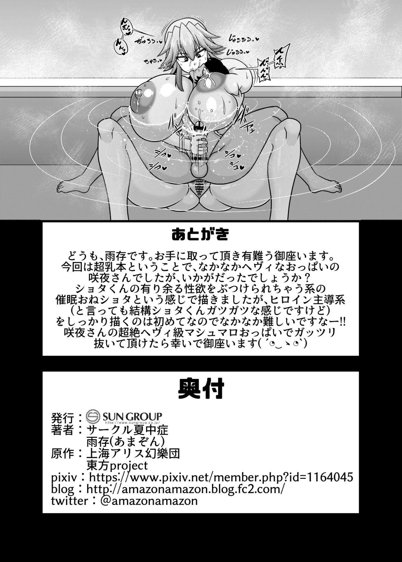 Sakuya-san no Oppai ga Susamajiku Ookikatta no de Saiminjutsu o Tsukatte Totemo Nakayoku Natta Hanashi 18