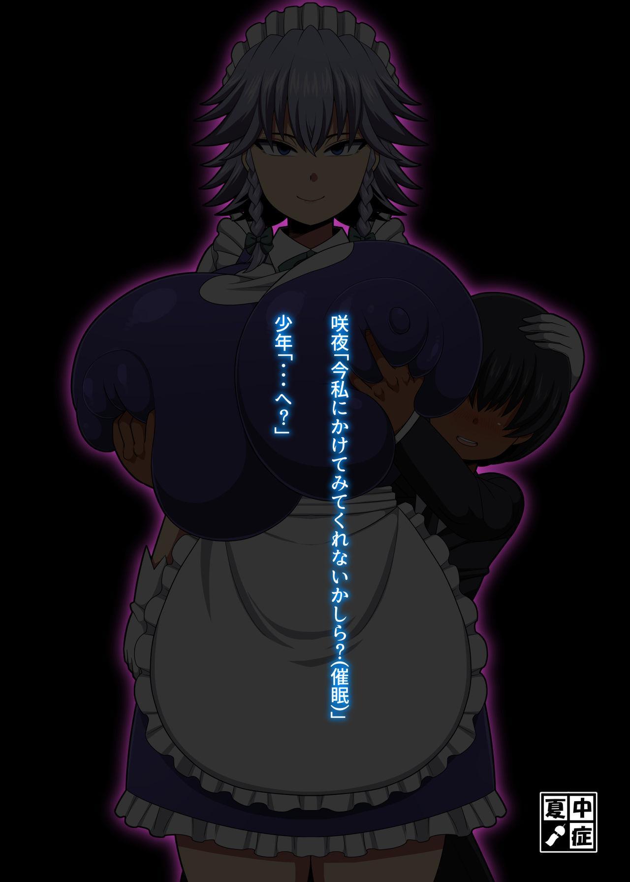 Sakuya-san no Oppai ga Susamajiku Ookikatta no de Saiminjutsu o Tsukatte Totemo Nakayoku Natta Hanashi 19