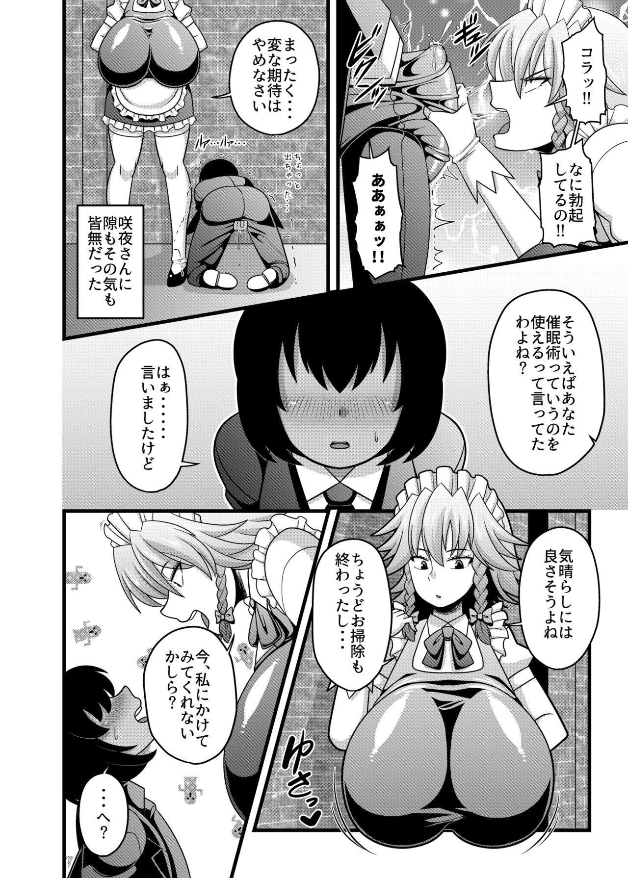 Sakuya-san no Oppai ga Susamajiku Ookikatta no de Saiminjutsu o Tsukatte Totemo Nakayoku Natta Hanashi 2