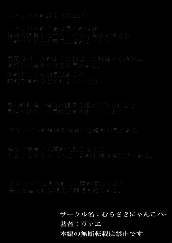 [Murasaki Nyanko Bar (Vae)] Otouto Succubus-ka! Inma no Kyoudai Nyotaika Sakusen 1-2 [English] 40