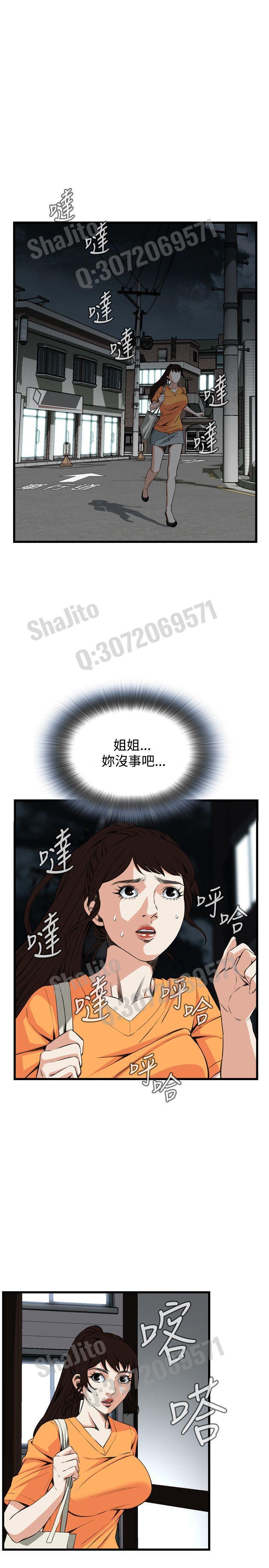 Take a peek 偷窥67-69 Chinese 43