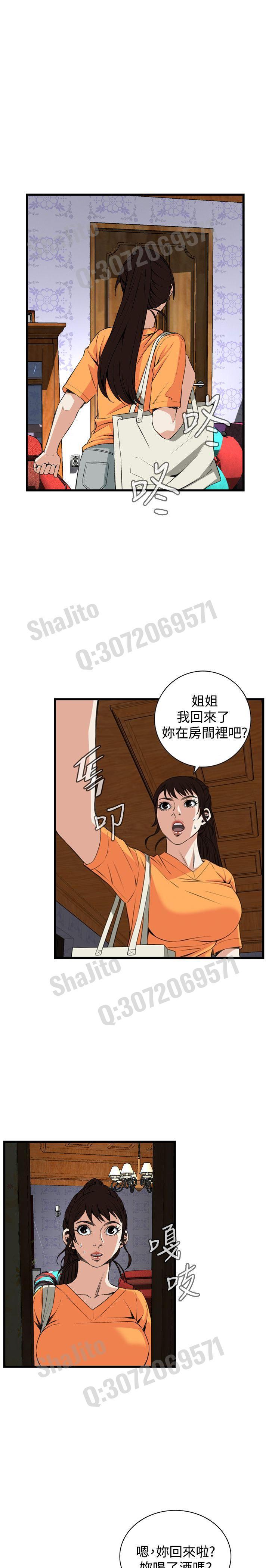 Take a peek 偷窥67-69 Chinese 44