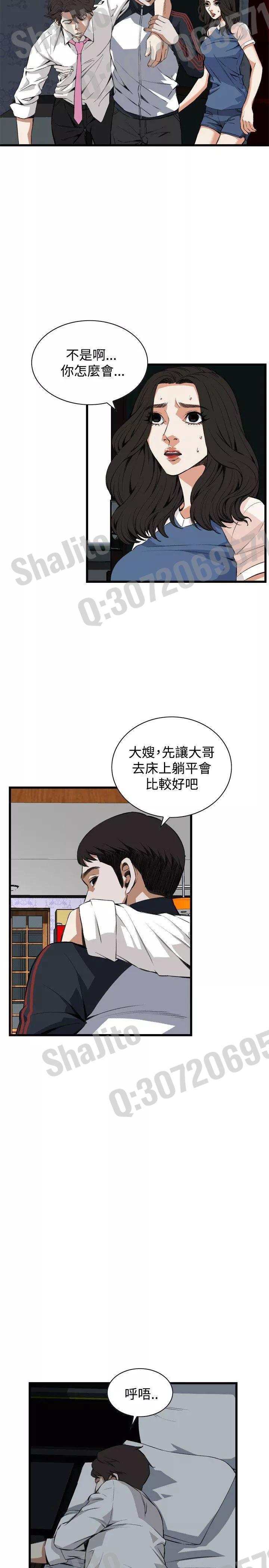 Take a peek 偷窥67-69 Chinese 56