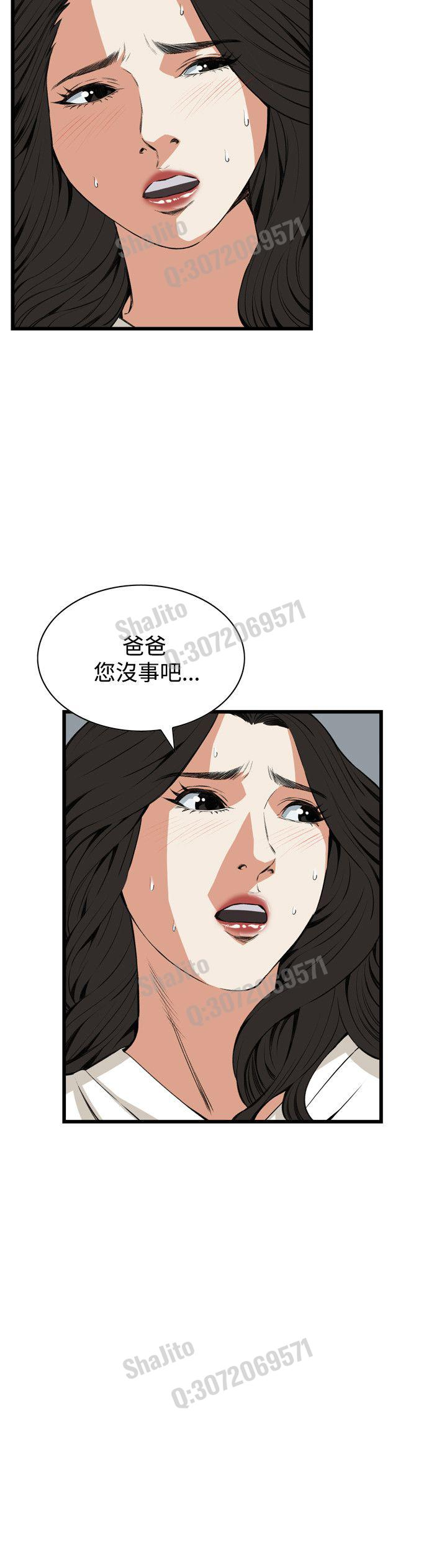 Take a peek 偷窥67-69 Chinese 7