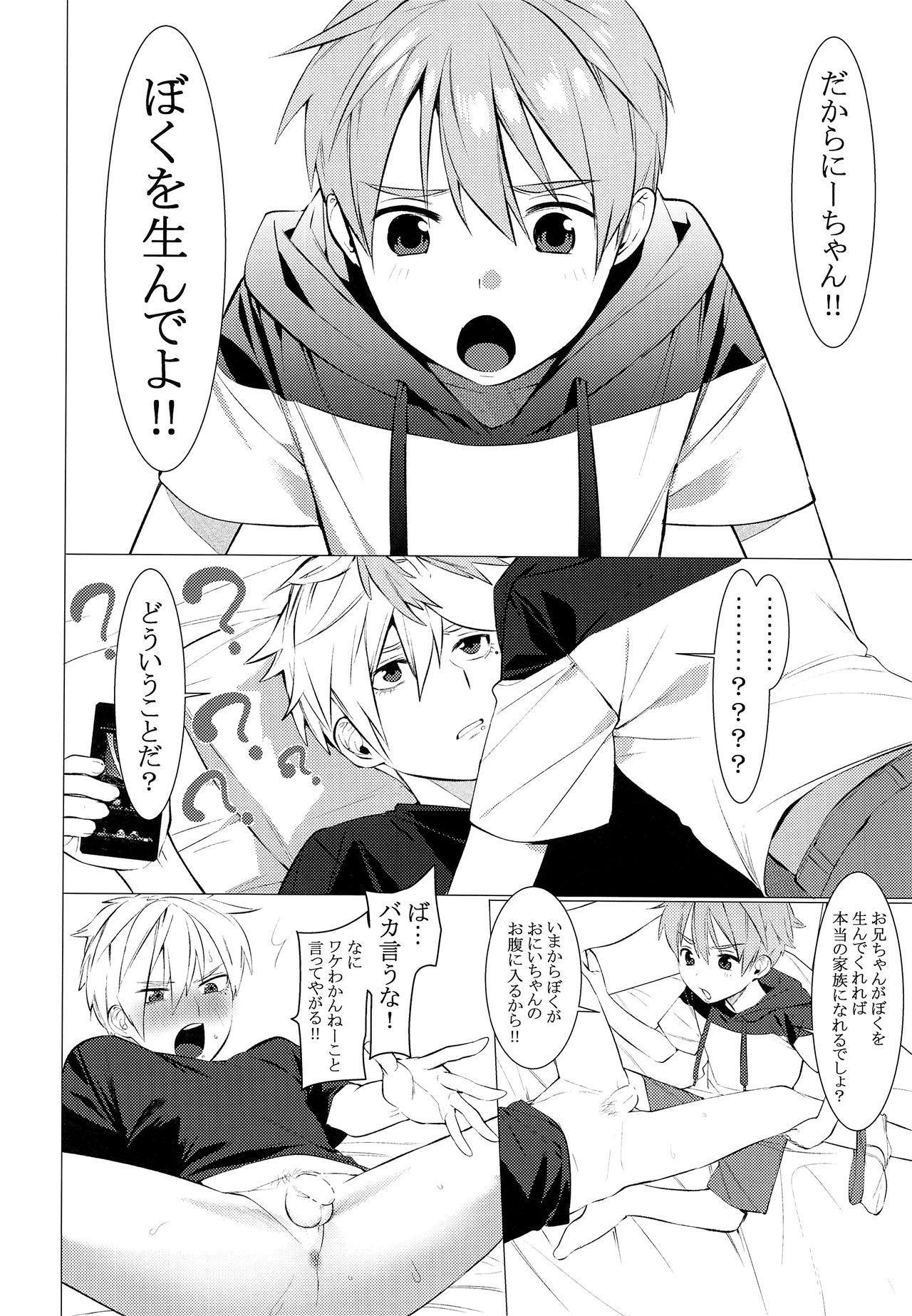 Onii-chan ni Tanezuke Shichao! 2