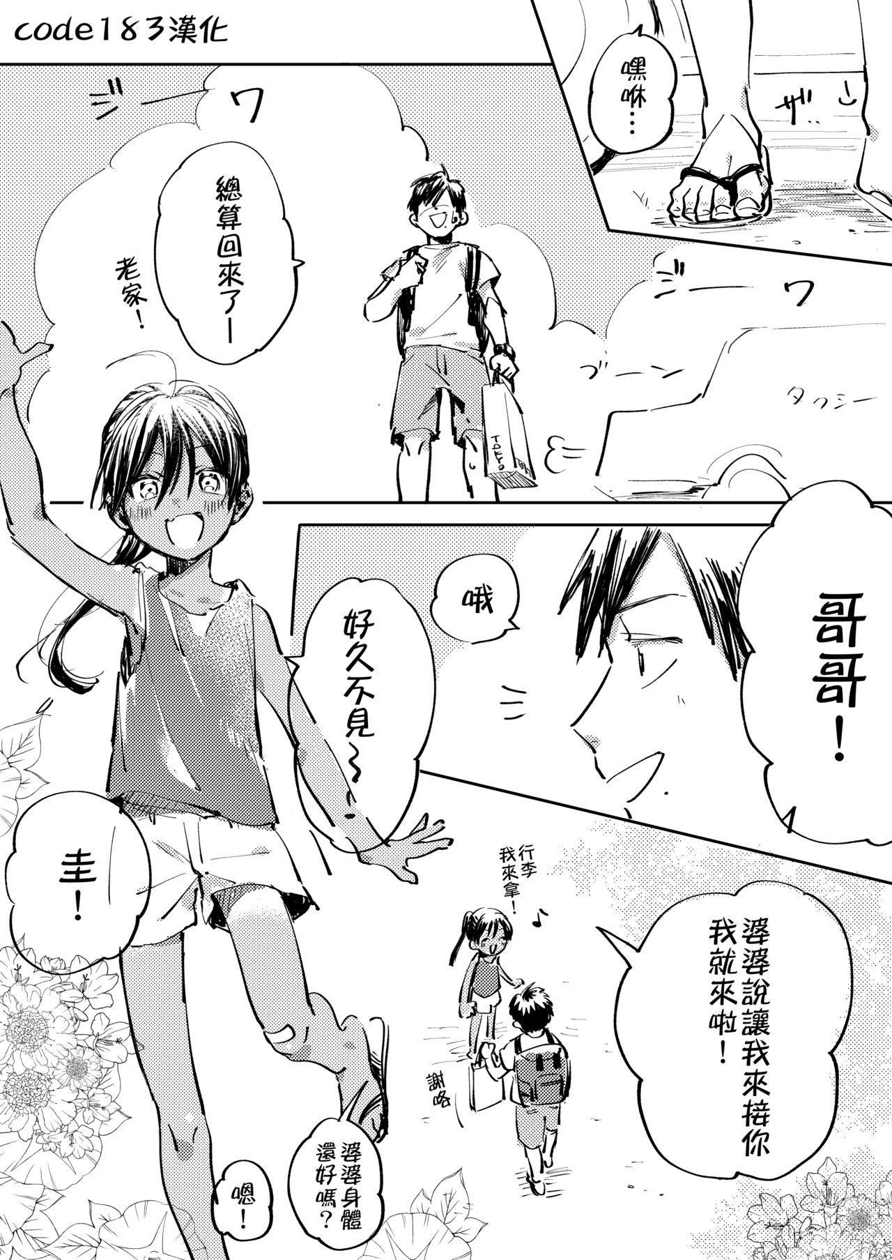 Inaka ni Kaeru to Yakeni Jiben ni Natsuita Kasshoku Ponytail Shota ga Iru 0