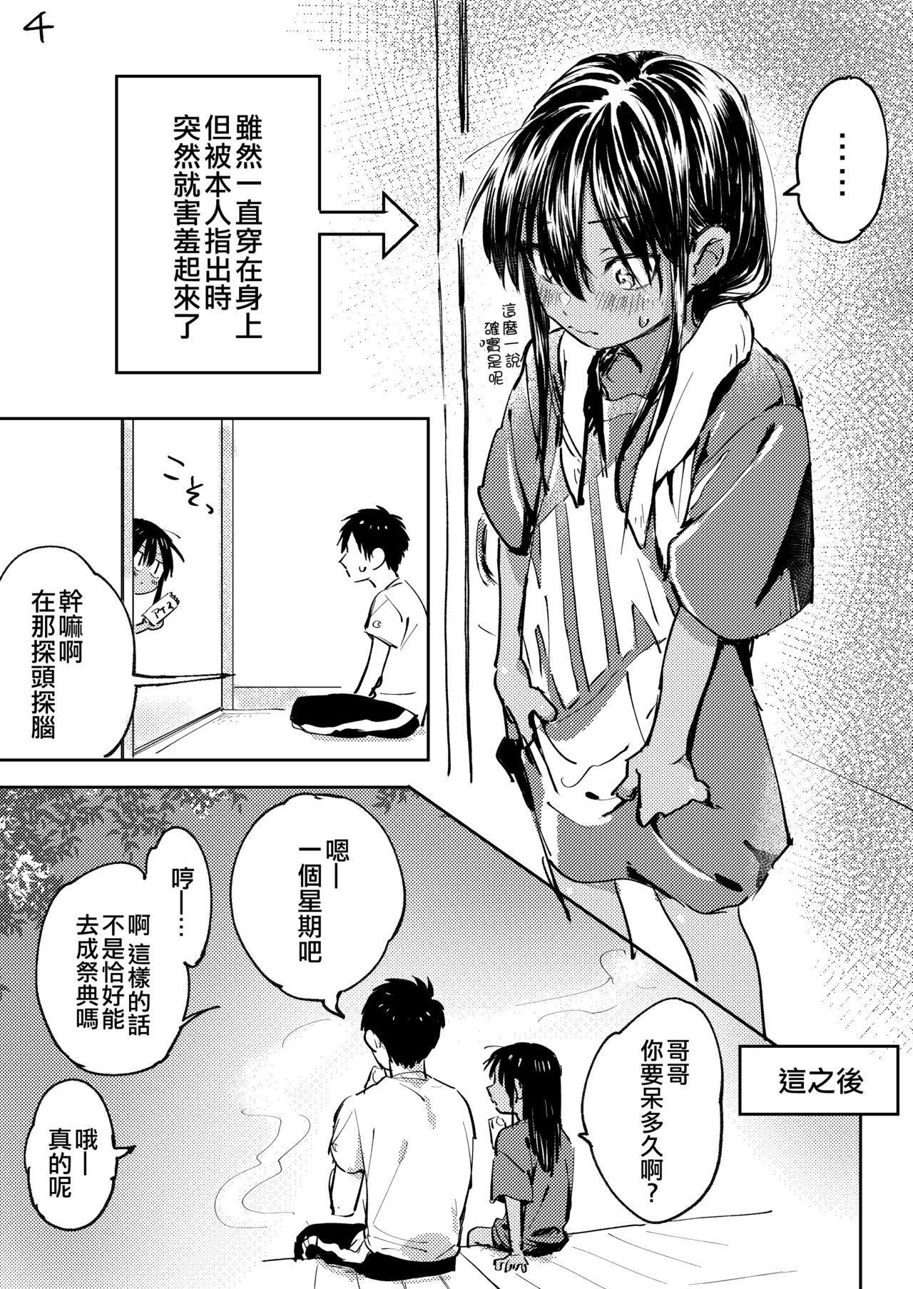 Inaka ni Kaeru to Yakeni Jiben ni Natsuita Kasshoku Ponytail Shota ga Iru 11