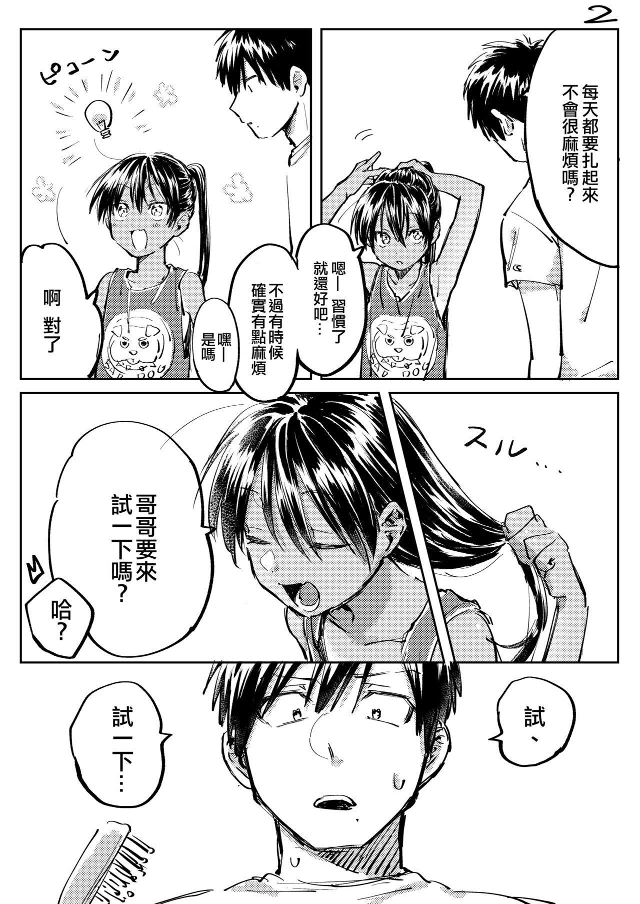 Inaka ni Kaeru to Yakeni Jiben ni Natsuita Kasshoku Ponytail Shota ga Iru 14