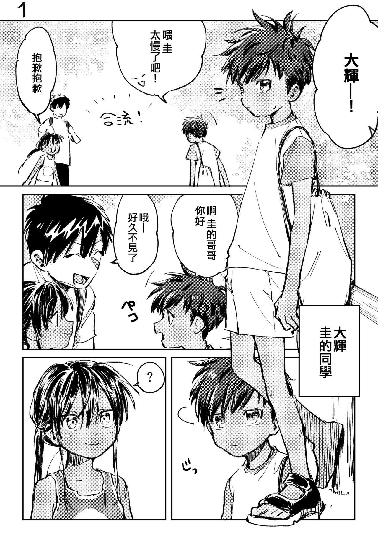 Inaka ni Kaeru to Yakeni Jiben ni Natsuita Kasshoku Ponytail Shota ga Iru 18