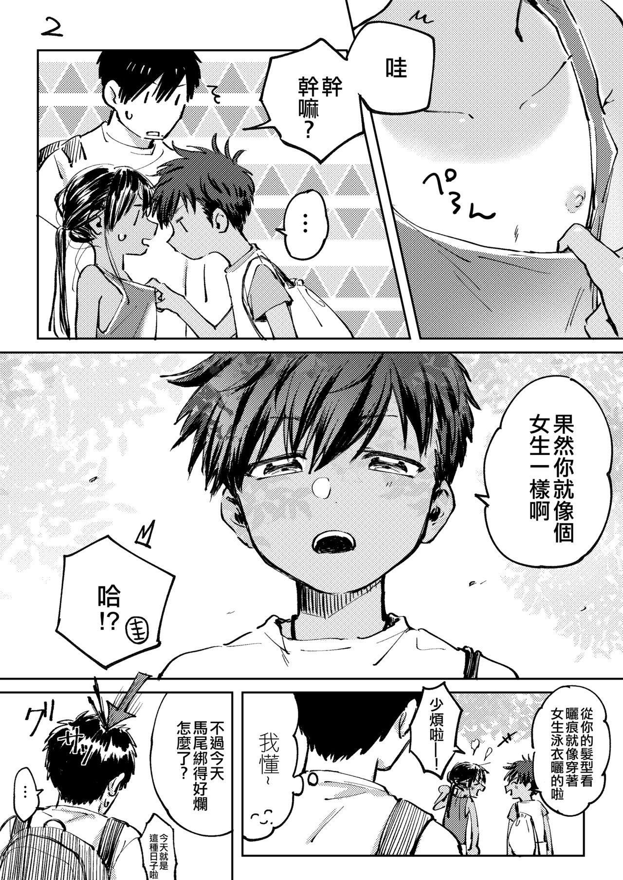 Inaka ni Kaeru to Yakeni Jiben ni Natsuita Kasshoku Ponytail Shota ga Iru 19