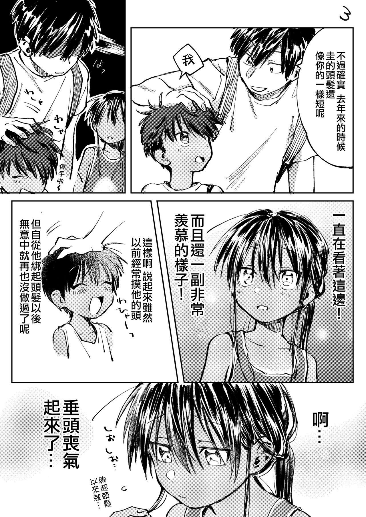 Inaka ni Kaeru to Yakeni Jiben ni Natsuita Kasshoku Ponytail Shota ga Iru 20