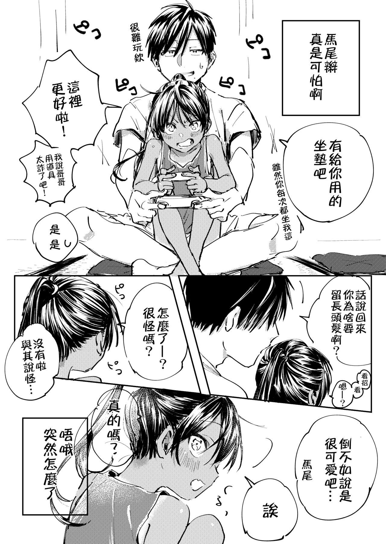 Inaka ni Kaeru to Yakeni Jiben ni Natsuita Kasshoku Ponytail Shota ga Iru 2
