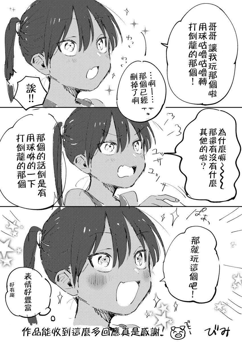 Inaka ni Kaeru to Yakeni Jiben ni Natsuita Kasshoku Ponytail Shota ga Iru 34