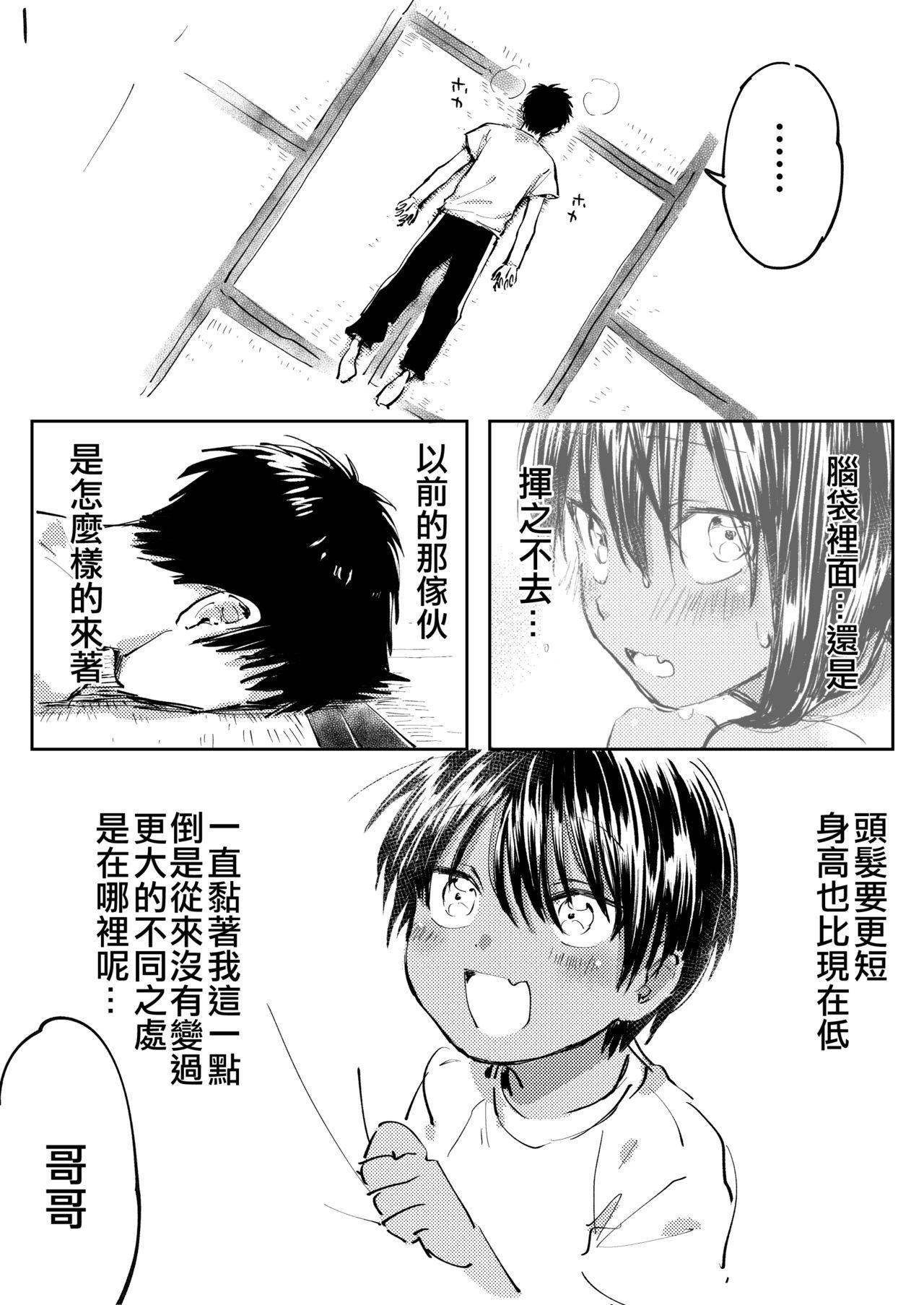 Inaka ni Kaeru to Yakeni Jiben ni Natsuita Kasshoku Ponytail Shota ga Iru 8