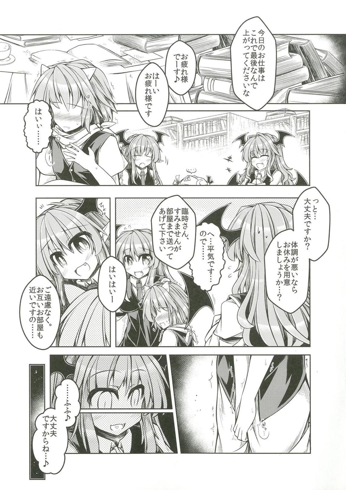 Kari no Ojikan Go.5 1