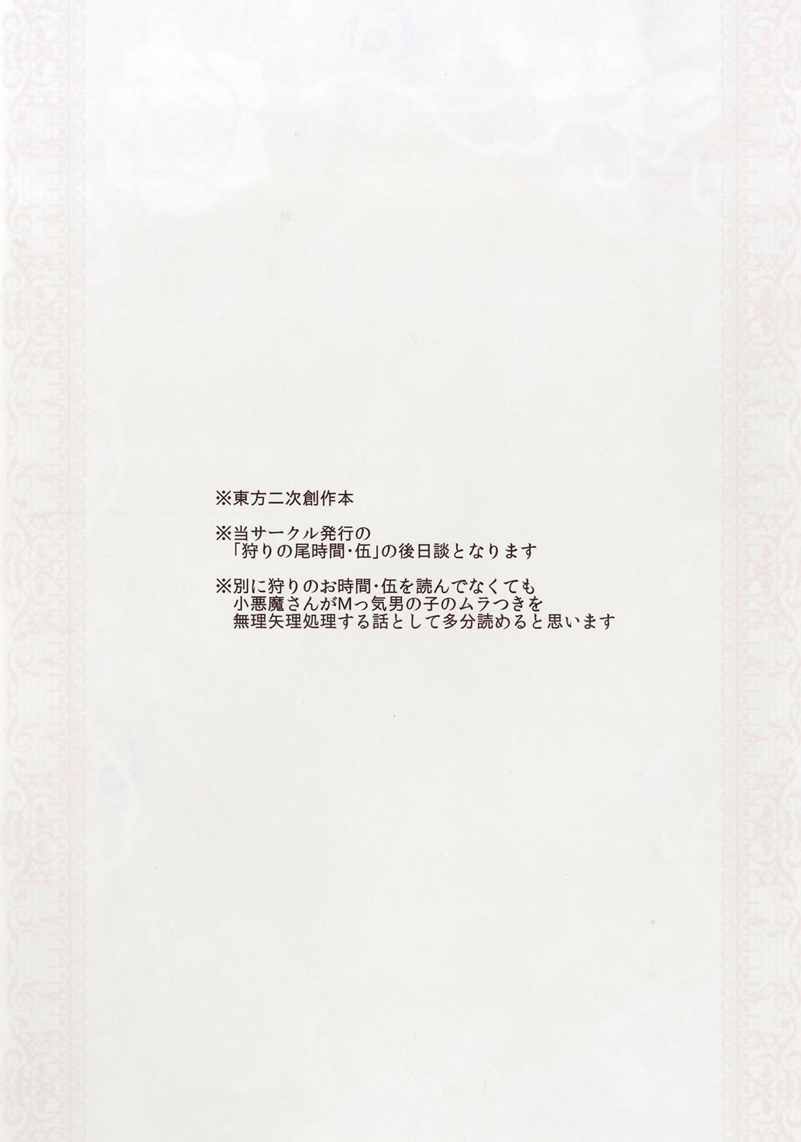 Kari no Ojikan Go.5 21