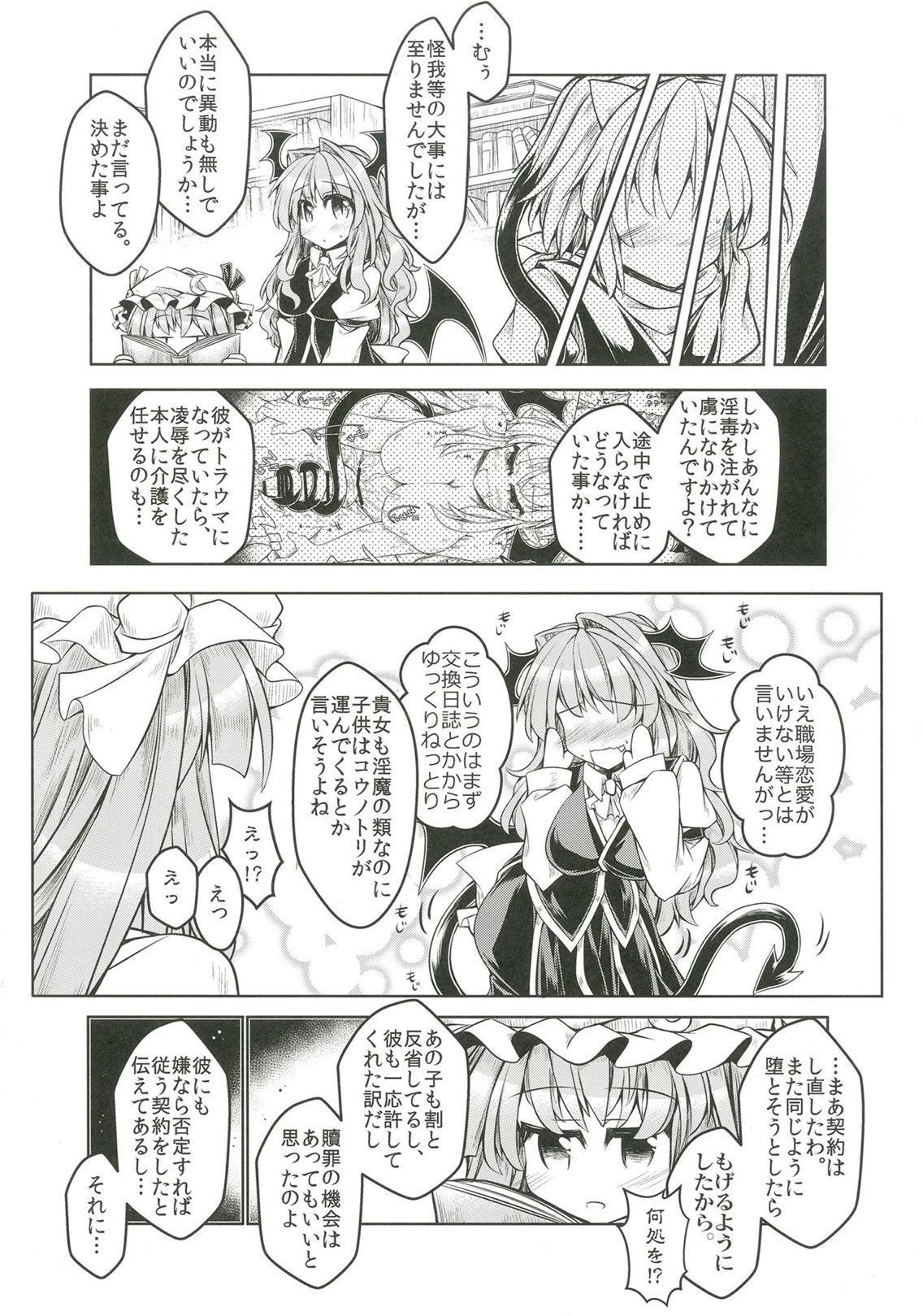 Kari no Ojikan Go.5 2