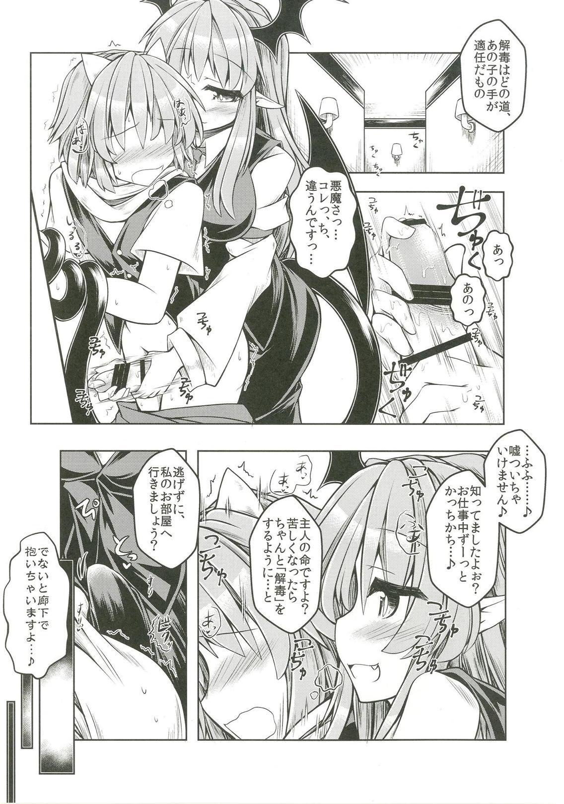 Kari no Ojikan Go.5 3